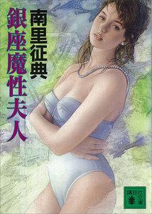 銀座魔性夫人 電子書籍版
