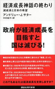 経済成長神話の終わり 減成長と日本の希望 電子書籍版