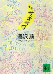 月刊サギサワ