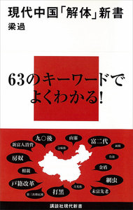 現代中国「解体」新書 電子書籍版
