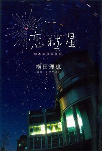 恋極星 柏木菜月の日記 電子書籍版