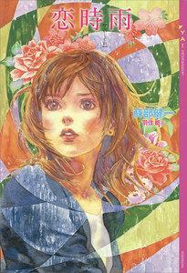 恋時雨 電子書籍版