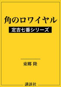角のロワイヤル 定吉七番シリーズ 電子書籍版