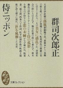 侍ニッポン 電子書籍版