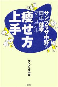 """サンプラザ中野の簡単""""健幸""""マニュアル 痩せ方上手"""