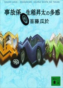 事故係 生稲昇太の多感 電子書籍版