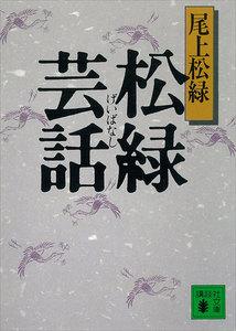 松緑芸話 電子書籍版