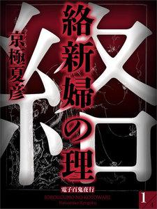 絡新婦の理 (1) 電子書籍版