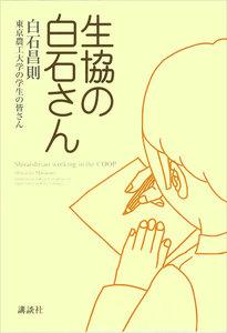 生協の白石さん 電子書籍版