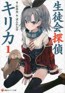 生徒会探偵キリカ (1) 電子書籍版