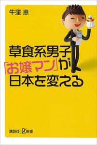 草食系男子「お嬢マン」が日本を変える 電子書籍版