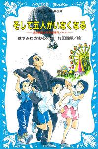 そして五人がいなくなる 名探偵夢水清志郎事件ノート 電子書籍版