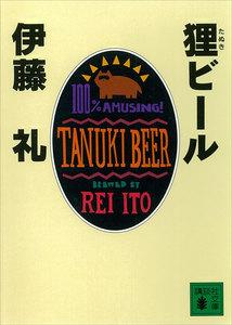 狸ビール 電子書籍版
