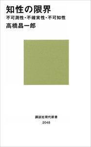 知性の限界 不可測性・不確実性・不可知性 電子書籍版