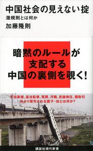 中国社会の見えない掟 電子書籍版