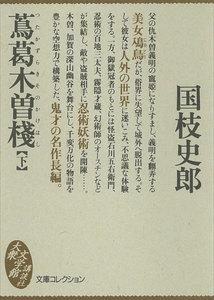 蔦葛木曽棧 (下) 電子書籍版