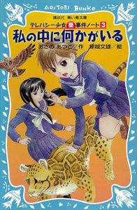 私の中に何かがいる テレパシー少女「蘭」事件ノート3
