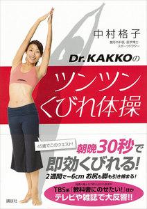 Dr.KAKKOのツンツンくびれ体操 電子書籍版