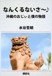 なんくるないさ~♪ 沖縄のおじぃと僕の物語 電子書籍版
