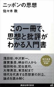 ニッポンの思想 電子書籍版