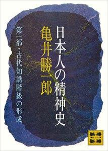 日本人の精神史 第一部 古代知識階級の形成 電子書籍版
