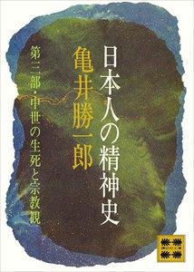 日本人の精神史 第三部 中世の生死と宗教観 電子書籍版