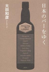 日本のバーをゆく 電子書籍版