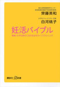 妊活バイブル 晩婚・少子化時代に生きる女のライフプランニング 電子書籍版