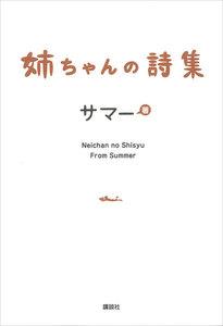 姉ちゃんの詩集 電子書籍版