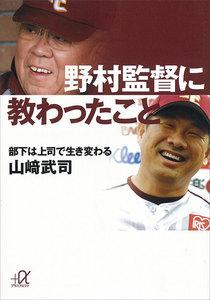 野村監督に教わったこと 部下は上司で生き変わる 電子書籍版