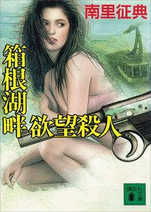 箱根湖畔欲望殺人 電子書籍版