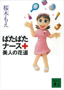 ばたばたナース 美人の花道 電子書籍版
