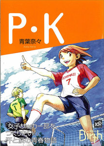 P・K 電子書籍版