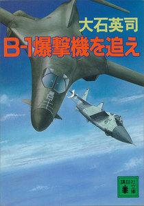 B-1爆撃機を追え 電子書籍版