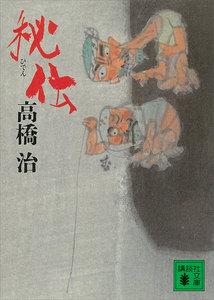 秘伝 電子書籍版