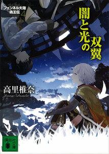 闇と光の双翼 フェンネル大陸 偽王伝4 電子書籍版