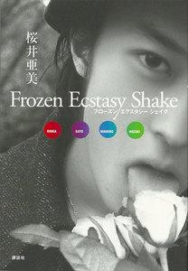 Frozen Ecstasy Shake フローズンエクスタシーシェイク 電子書籍版