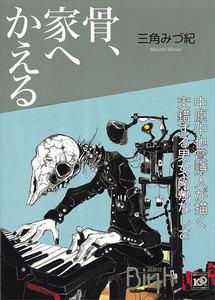 骨、家へかえる 電子書籍版