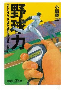 野球力 ストップウォッチで判る「伸びる人材」 電子書籍版