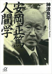 安岡正篤 人間学 電子書籍版