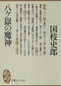 八ケ嶽の魔神 電子書籍版