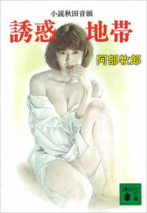 誘惑地帯 小説秋田音頭 電子書籍版
