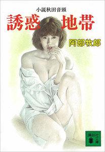 誘惑地帯 小説秋田音頭