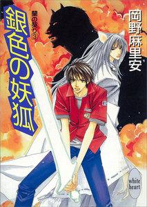 銀色の妖狐 蘭の契り (3)