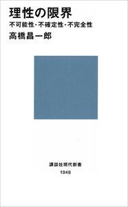 理性の限界 不可能性・不確定性・不完全性 電子書籍版