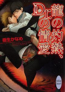 龍の灼熱、Dr.の情愛 龍&Dr.(4) 電子書籍版