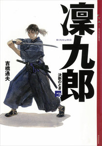 凜九郎 (3) 《決断のとき》 電子書籍版