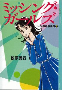 ミッシング・ガールズ レイの青春事件簿 (1) 電子書籍版