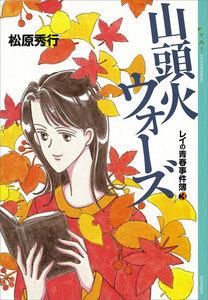 山頭火ウォーズ レイの青春事件簿 (3) 電子書籍版