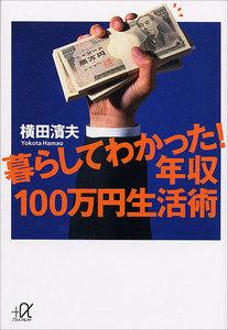暮らしてわかった!年収100万円生活術 電子書籍版